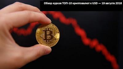 Обзор курсов ТОП-10 криптовалют к USD — 19 августа 2018