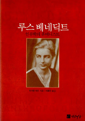 Ruth Benedict book cover