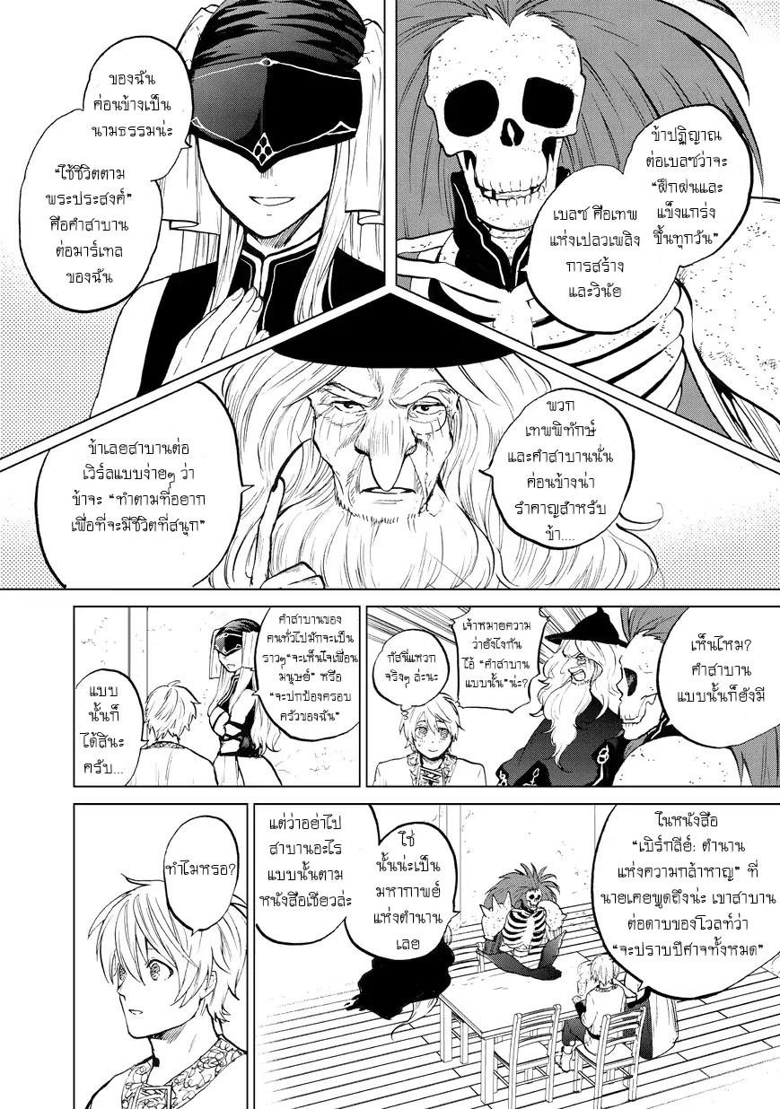 อ่านการ์ตูน Saihate no Paladin ตอนที่ 6 หน้าที่ 9