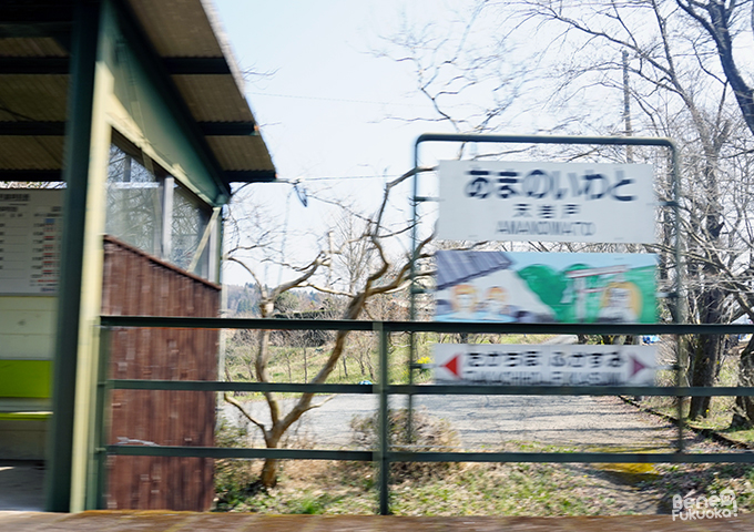 Gare d'Amano Iwato, Takachiho