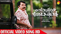 Watch Thoppil Joppan full Video Song Watch Online Youtube HD Free Download