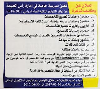 وظائف شاغرة فى مدرسه خاصه برأس الخيمة فى الإمارات 2019