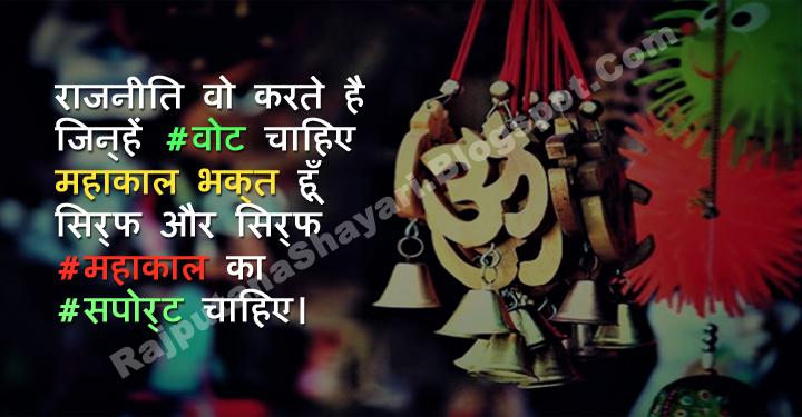 Mahakal Status Mahadev Bholenath Lord Shiva Chillam
