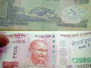 अब 'सोनम गुप्ता 'की बेवफाई नए नोट पर तो नहीं चलेगी ,कुछ भी लिखा तो बन