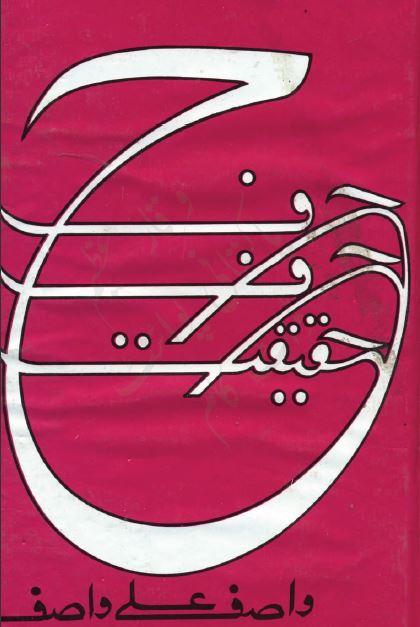 Haqiqat Harf Ba Harf Urdu Book By Wasif Ali Wasif