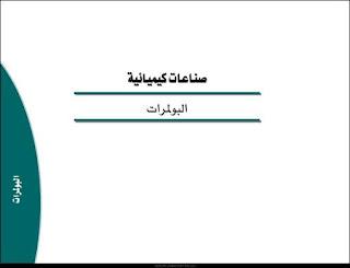 كتاب البوليمرات pdf