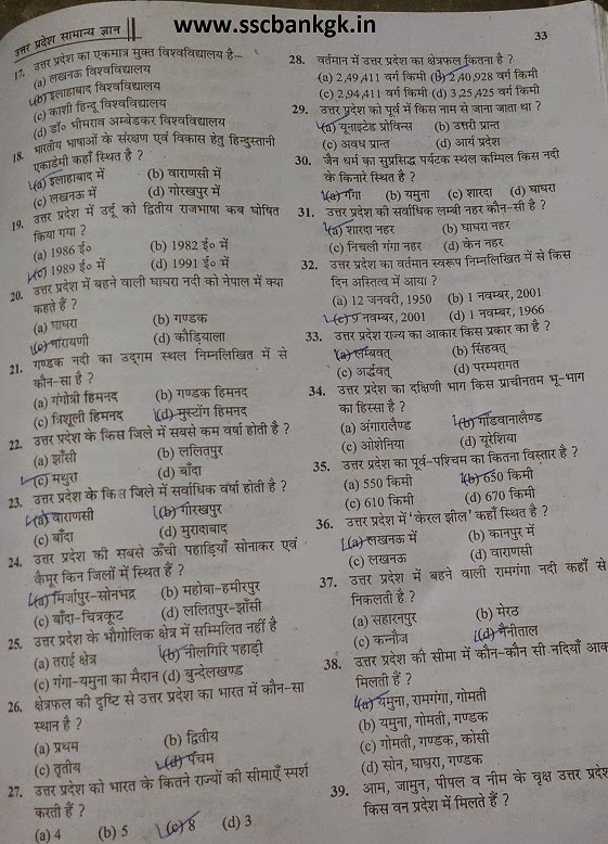 UP Lekhpal Question Paper 2018 Solved Practice Sets UPSSSC