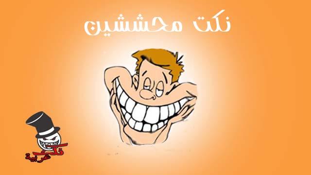 نكت محششين 2019 أجمل النكت العربية