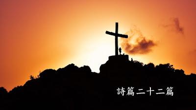 Sermons: 死亡的哀歌。《訓誨詩五》詩 22