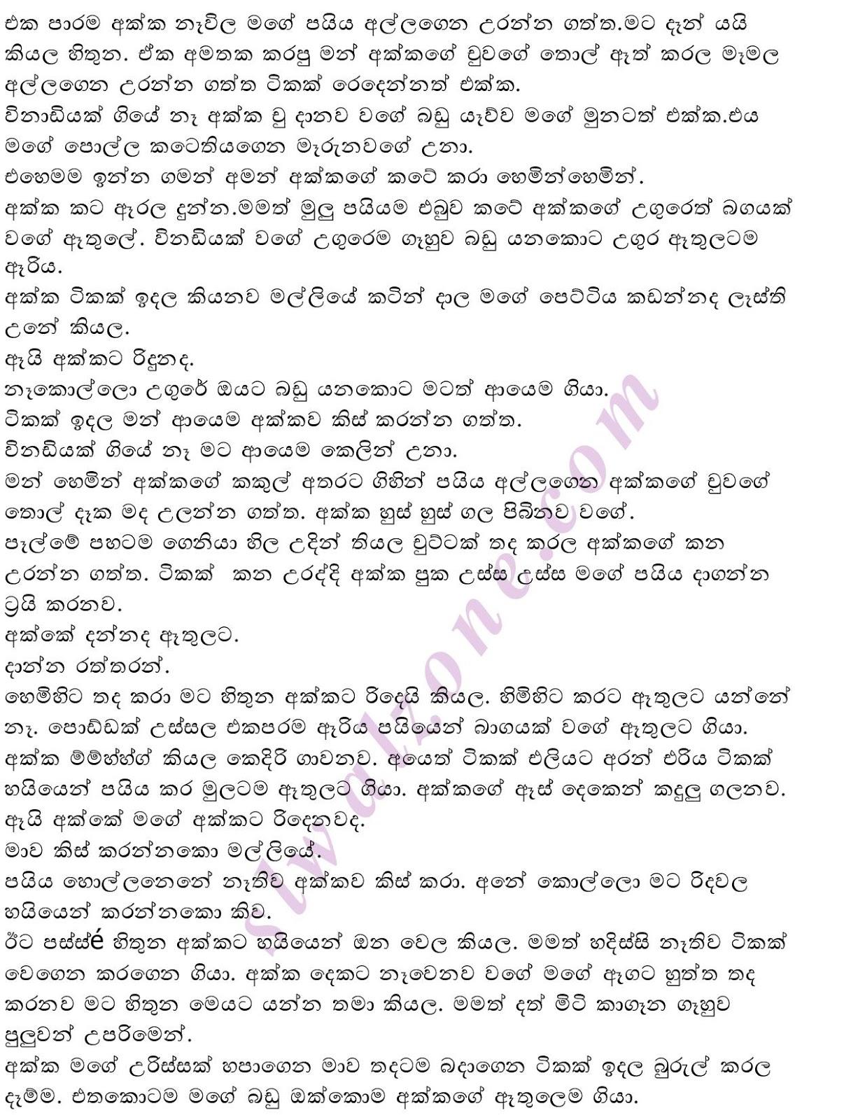 අයියගෙඅක්කා - Wal Katha Hot