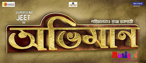 Abhimaan (2016) Ft. Jeet,Sayantika,Subhasree Kolkata Bengali Movie Mp3 Songs Download