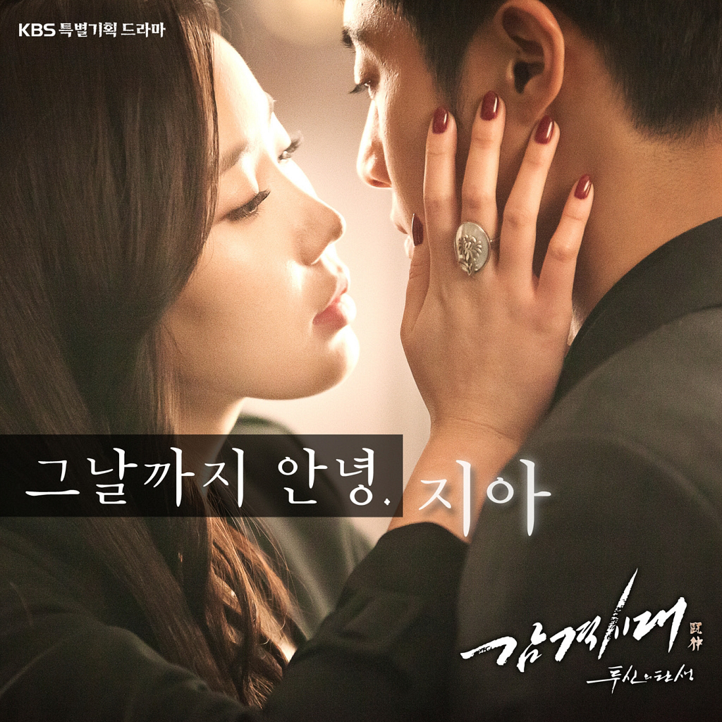 [Single] Zia – Until That Day Goodbye (Inspiring Generation OST Part 6)