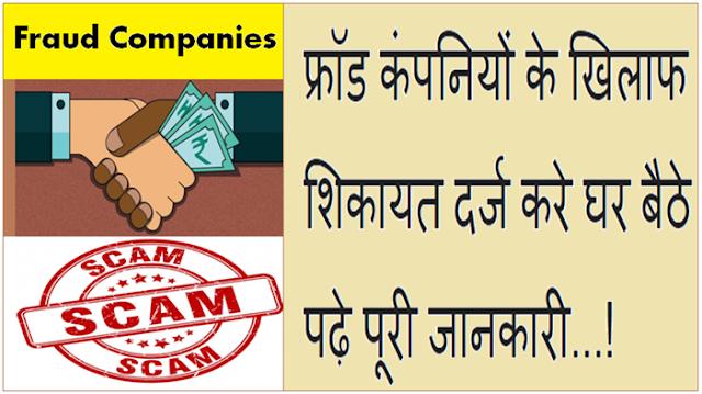Fraud Companies