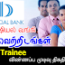 Vacancy In Commercial Bank   Post Of - Banking Trainee