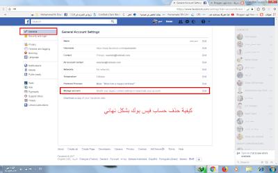 كيفية تعطيل وحذف حساب فيسبوك بشكل نهائي