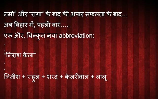 Namo aur Raga ke baad Nirash Kela Jokes Images