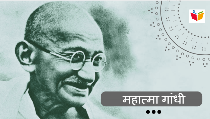 महात्मा गांधी पर निबंध, मोहनदास करमचंद गाँधी पर हिंदी निबंध।