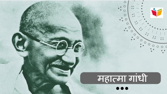 महात्मा गांधी पर निबंध, mahatma gandhi, hindi essay, gandhi