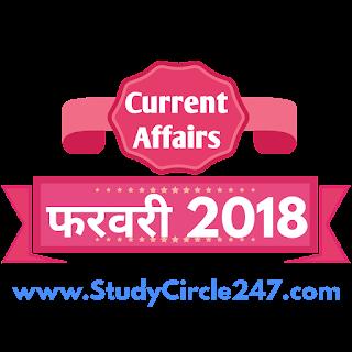 27 फरवरी 2018 कर्रेंट अफेयर्स | 27 February 2018 Current Affairs In Hindi