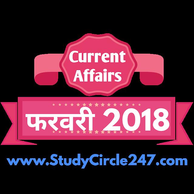 26 फरवरी 2018 कर्रेंट अफेयर्स | 26 February 2018 Current Affairs In Hindi