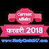 14 फरवरी 2018 कर्रेंट अफेयर्स | 14 February 2018 Current Affairs In Hindi