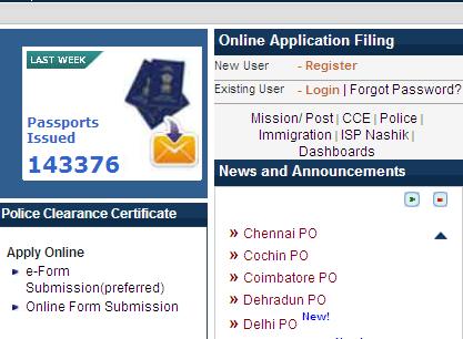 passport login india