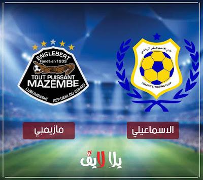 مشاهدة مباراة الاسماعيلي ومازيمبي بث مباشر اليوم في دوري ابطال افريقيا