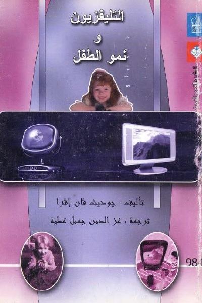 تحميل كتاب اثر وسائل الاعلام على الطفل pdf