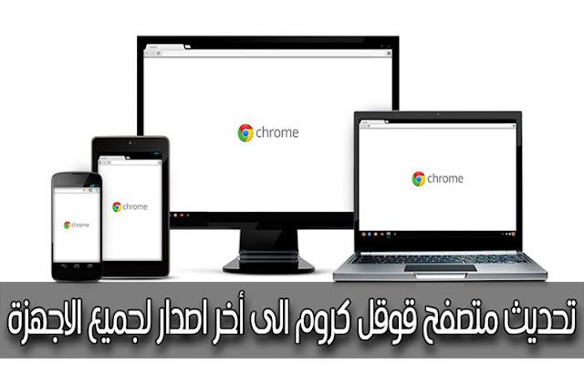 تحديث النسخة الاخيرة Google Chrome 55 لجميع الأجهزة قل وداعا للتشنجات