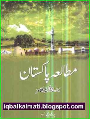 Pakistan Study book