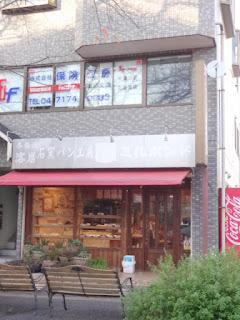ミルポンド 増尾店