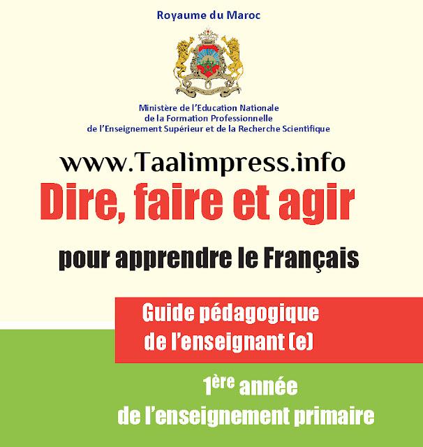 دليل الأستاذ الخاص ببرنامج اللغة الفرنسية للسنة أولى ابتدائي
