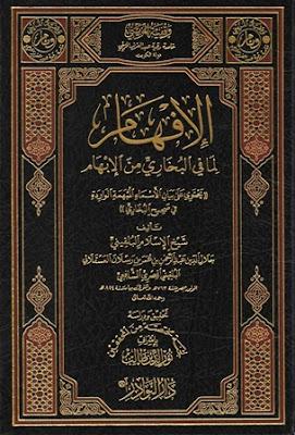 الإفهام لما في البخاري من الإبهام - الإمام البلقيني