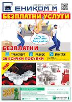 http://www.proomo.info/2017/02/enikom-m-mebeli-broshura-katalog.html#more