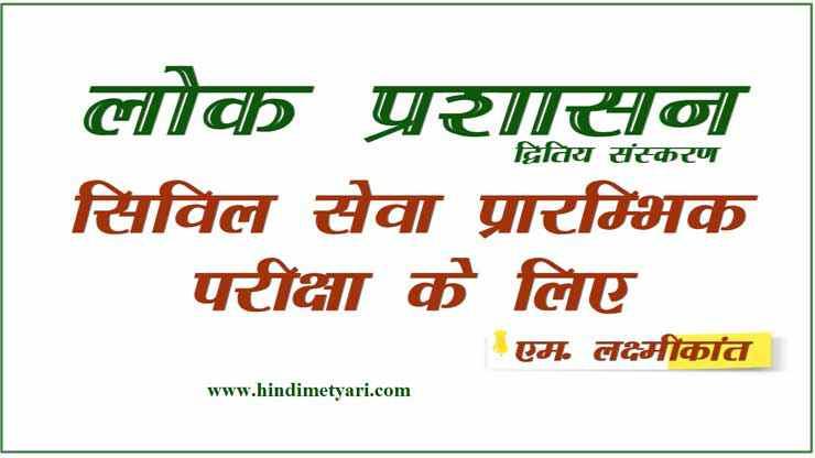 Lok Prashasan (लोक प्रशासन) books in hindi pdf free download