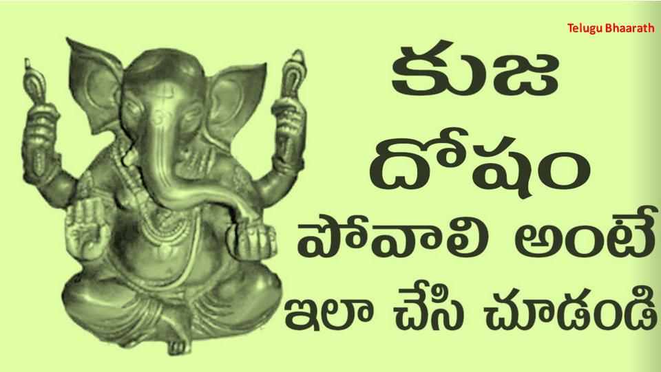 కుజ దోషము - దోష నివారణలు - Manglik Dosha - Kuja Dosha, Kuja dosham solution