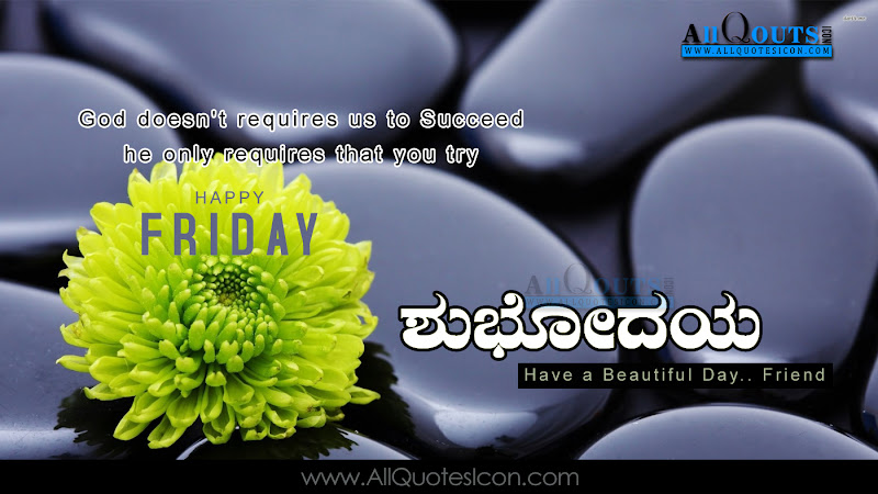 Kannada Good Morning Images Best Image Of Amazinglivesite