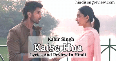 kaise-hua-lyrics-in-hindi