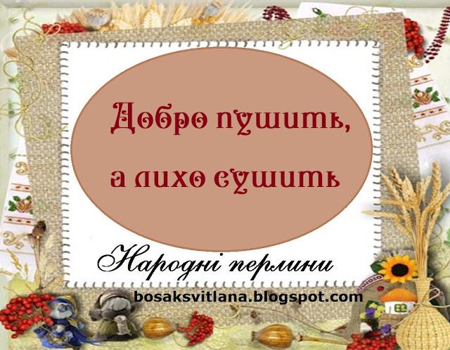 Українські прислів'я. Добро пушить, а лихо сушить