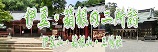 伊豆・箱根二所詣
