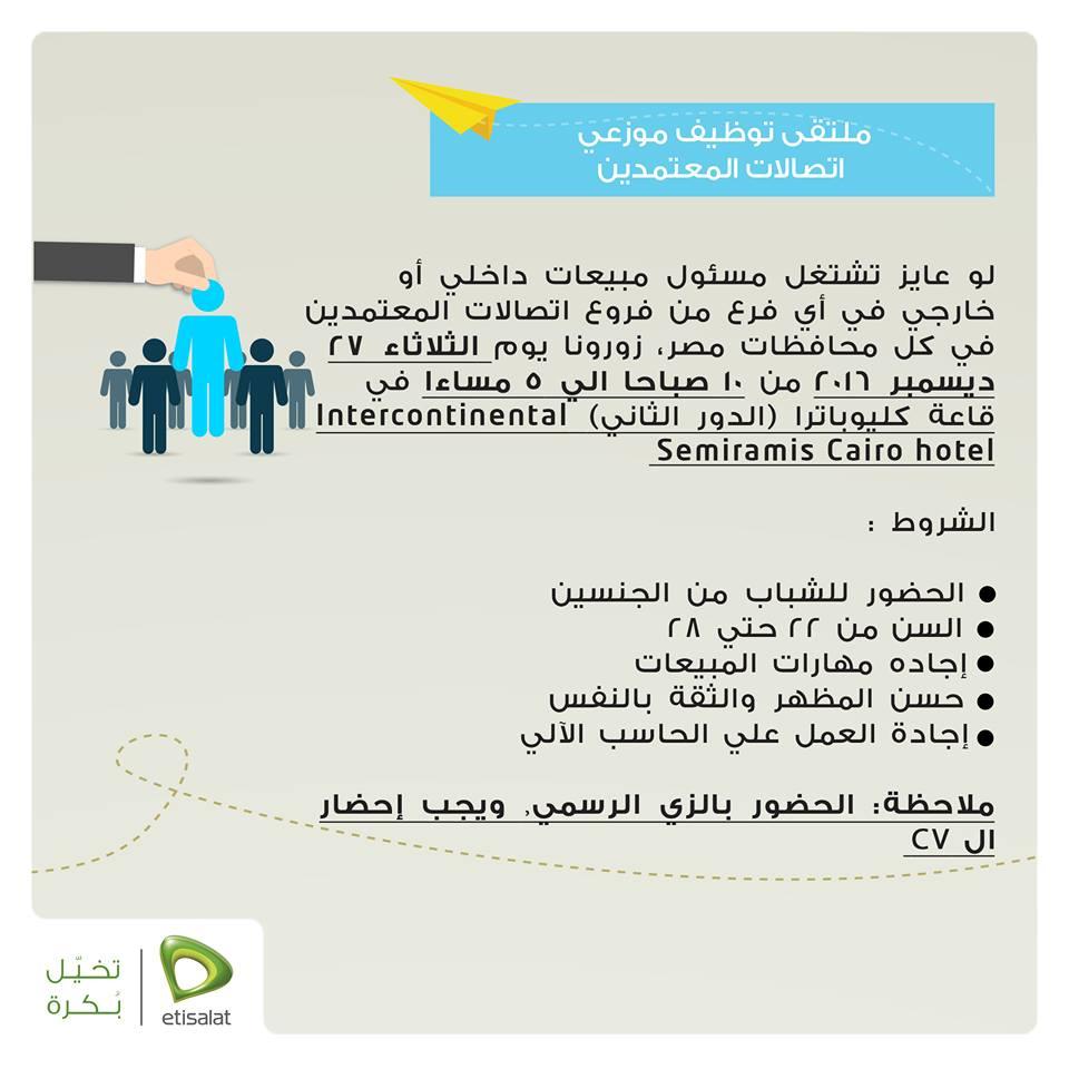 وظائف اتصالات مصر 2016 للشباب من الجنسين بجميع الفروع بالمحافظات - التعيين يوم 27 ديسمبر 2016