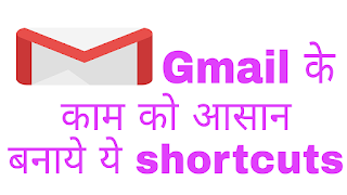 Gmail Shortcuts Key In Hindi?