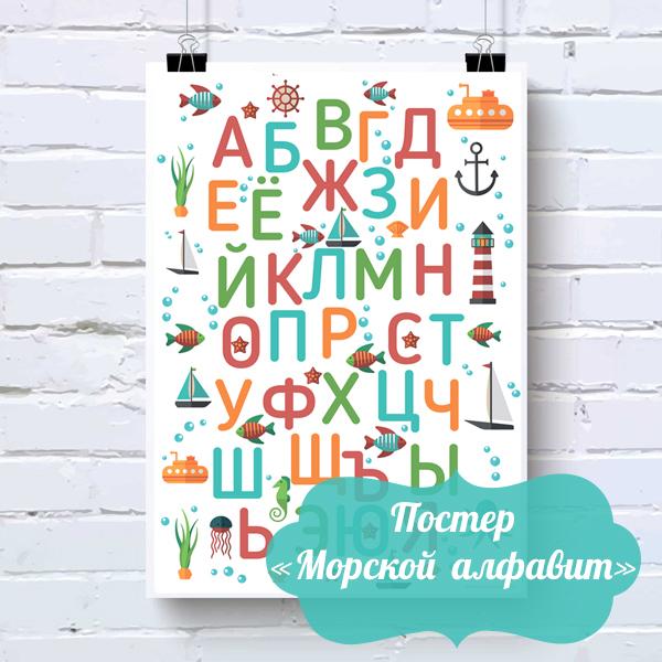 """Красивый постер """"Морской алфавит"""" с картинками на стену в детскую комнату."""