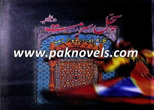 Sachal Sarmast Kalam Urdu Book
