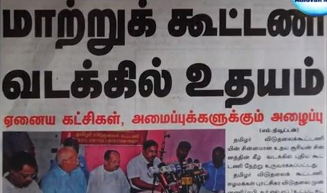 News paper in Sri Lanka : 07-12-2017