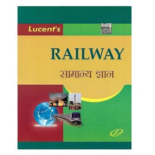 Lucent Railway Samnya Gyan in Hindi