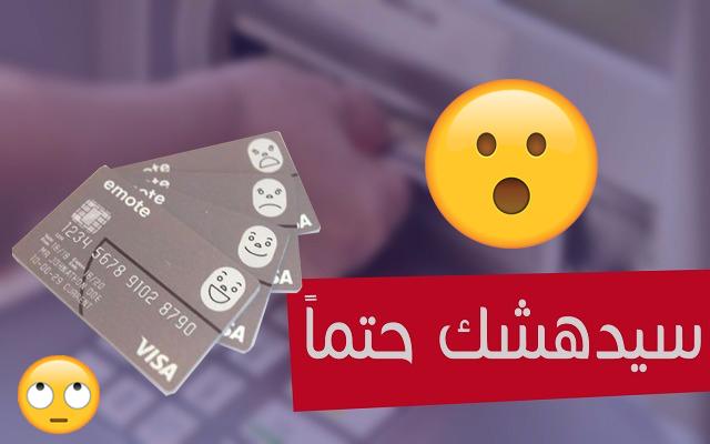 أغرب بطاقة بنكية في العالم .. تغضب منك إذا قمت بإنفاق الكثير من النقود !