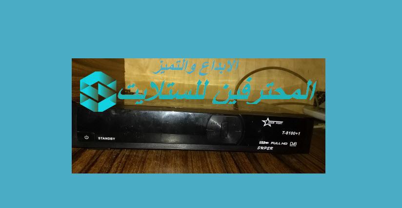 فلاشة اصلية ستاربورت STARPORT - T8100+1 الكبير
