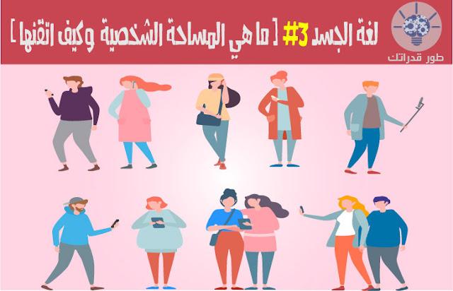 لغة الجسد  3# [ ما هي المساحة الشخصية  وكيف اتقنها ]