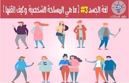 تعلم لغة الجسد | الدرس الثالث : ما هي المساحة الشخصية  وكيف اتقنها